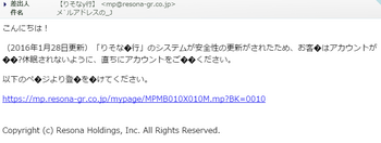 mail-resona_2016-1-29.png